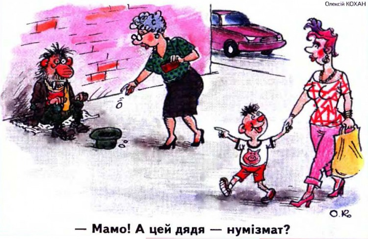 Малюнок  про жебраків, дітей журнал перець