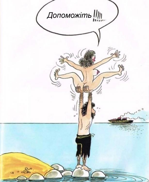 Малюнок  про безлюдний острів, допомогу вульгарний