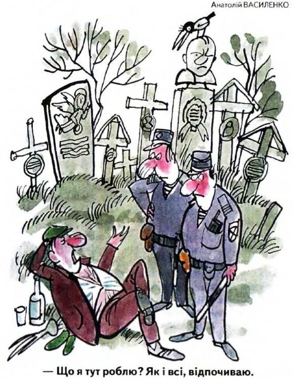 Малюнок  про кладовище, п'яних, міліціонерів журнал перець