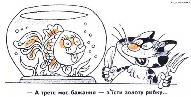 Малюнок  про золоту рибку, котів, бажання журнал перець
