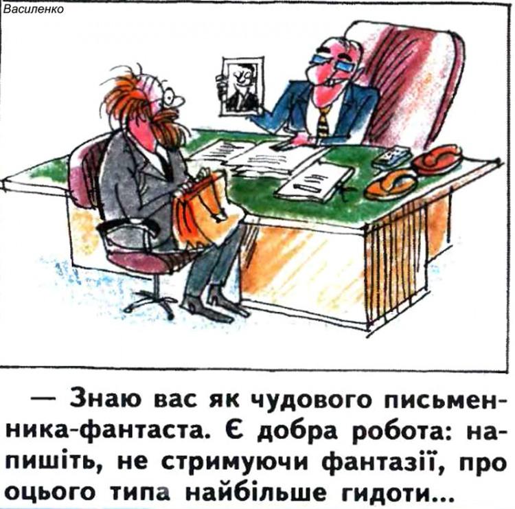 Малюнок  про письменників журнал перець