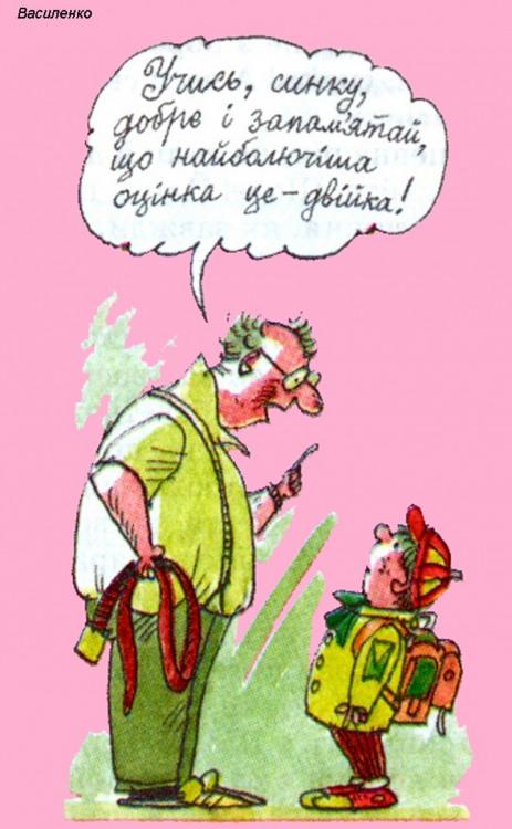 Малюнок  про сина, тата, навчання журнал перець