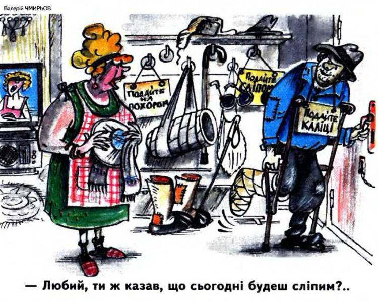 Малюнок  про шахраїв, жебраків журнал перець