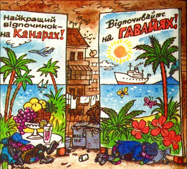 Малюнок  про бомжів, реклама журнал перець
