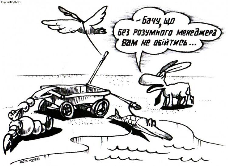 Малюнок  про віслюків, менеджерів, лебедів, раків, щуку журнал перець