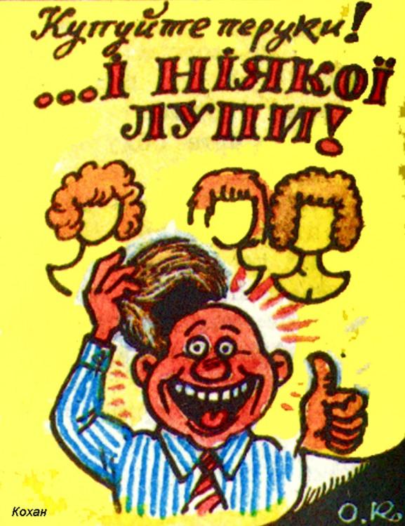 Малюнок  про перуку, лисих, лупу, реклама журнал перець