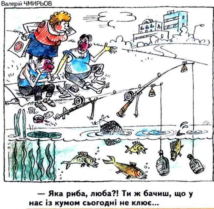 Малюнок  про риболовлю, кумів, чоловіка, дружину, пляшку журнал перець