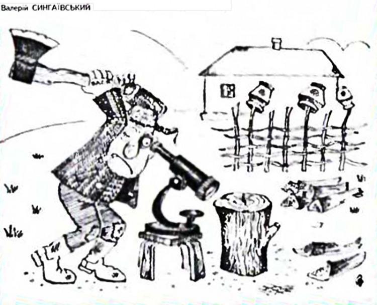 Малюнок  про мікроскоп, дрова, педантів журнал перець