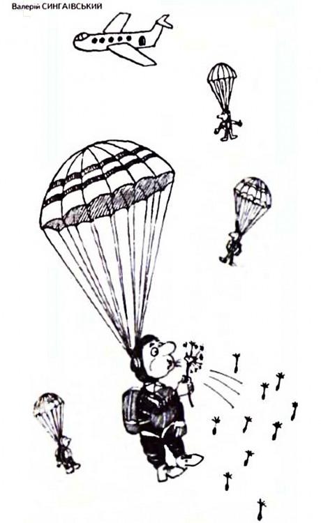 Малюнок  про кульбабу, парашутистів журнал перець