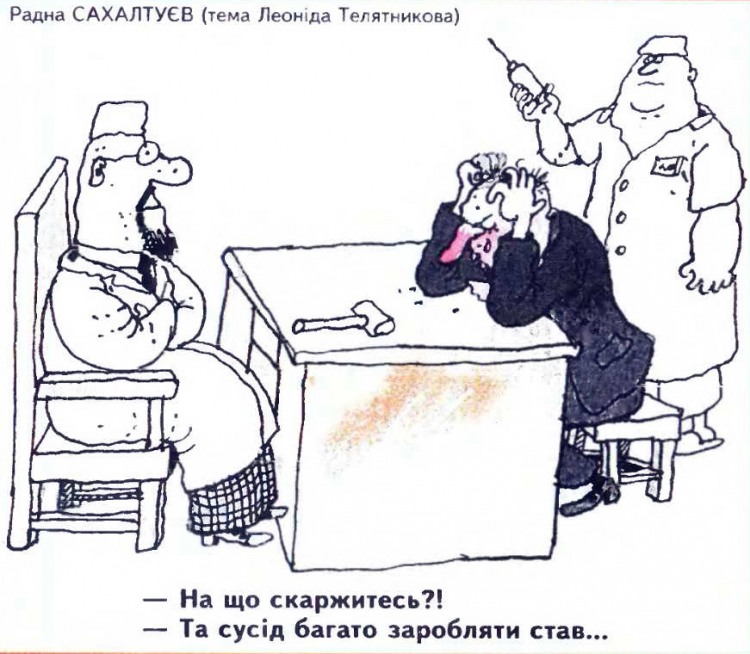 Малюнок  про лікарів, пацієнтів, заздрість журнал перець