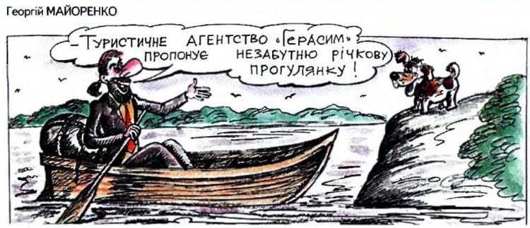 Малюнок  про герасима, цинічний журнал перець