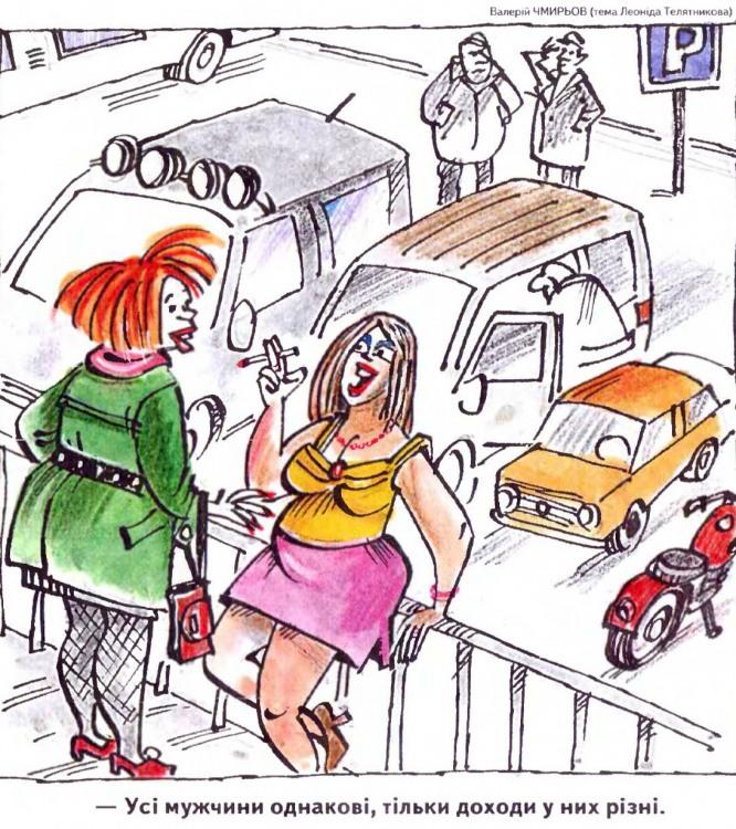 Малюнок  про чоловіків, жінок, меркантильність журнал перець