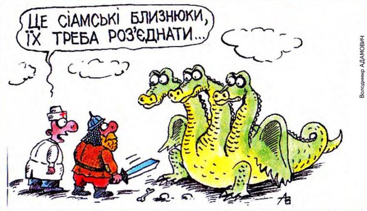 Малюнок  про змія горинича, богатирів, лікарів журнал перець