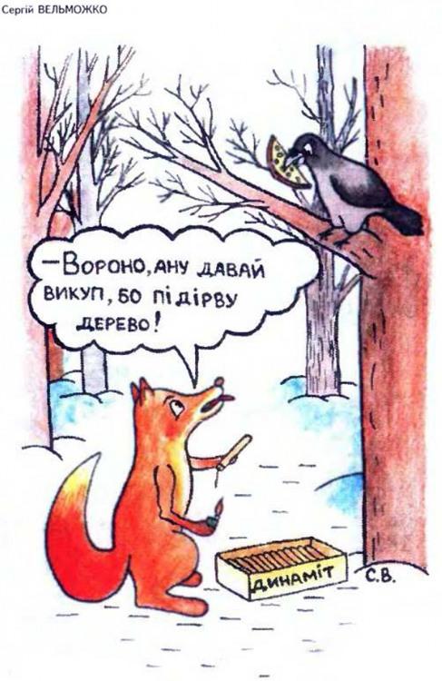 Малюнок  про динаміт, лисицю, ворону, сир журнал перець