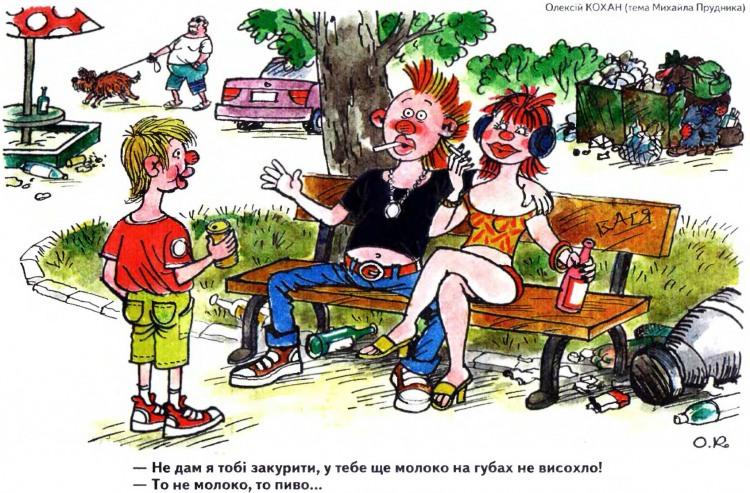 Малюнок  про дітей, пиво, паління журнал перець