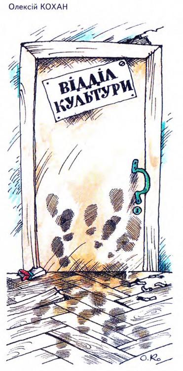 Малюнок  про культуру, двері журнал перець