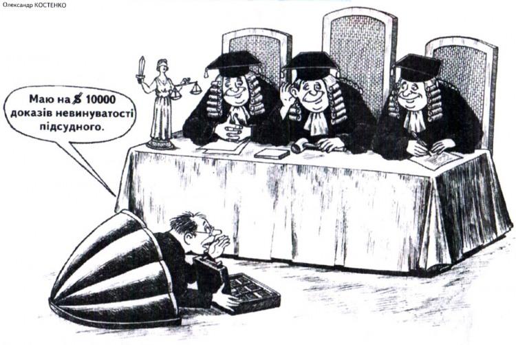 Малюнок  про суд, суфлера, хабарі журнал перець