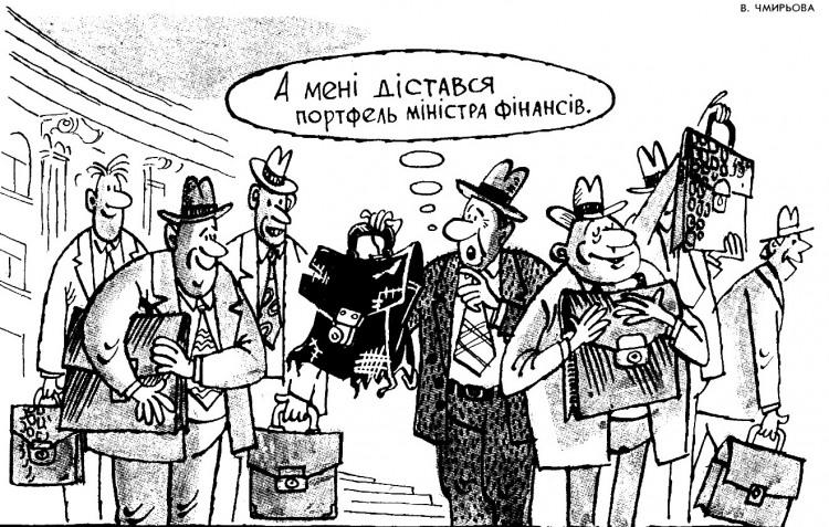 Малюнок  про міністрів, фінанси журнал перець