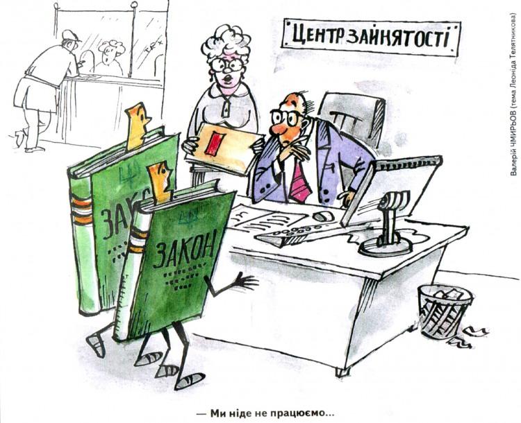 Малюнок  про закон журнал перець