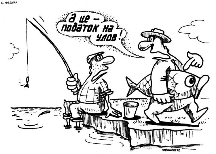 Малюнок  про рибалок, податки журнал перець