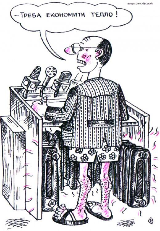 Малюнок  про тепло, економію, політиків, ораторів, трибуну журнал перець