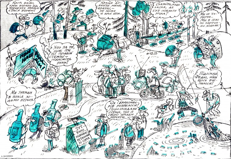 Малюнок  про туристів журнал перець