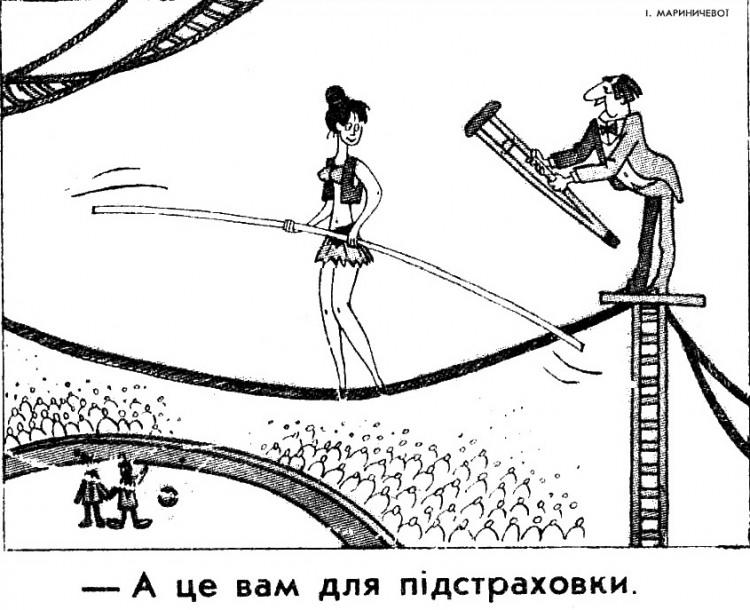 Малюнок  про цирк, чорний журнал перець