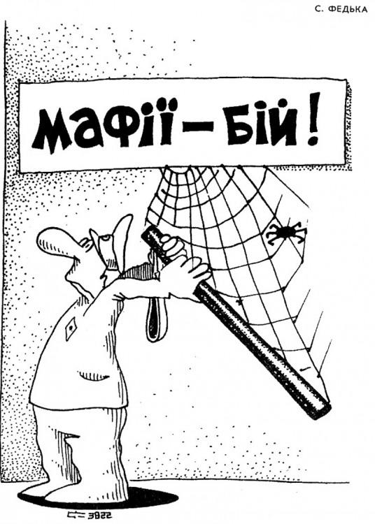 Малюнок  про мафію, міліціонерів журнал перець