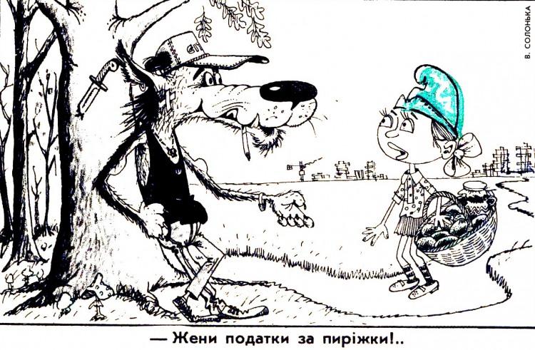 Малюнок  про сірого вовка, червону шапочку, податки журнал перець