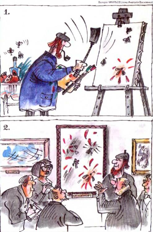 Малюнок  про художників, мух, мухобійку, картини журнал перець