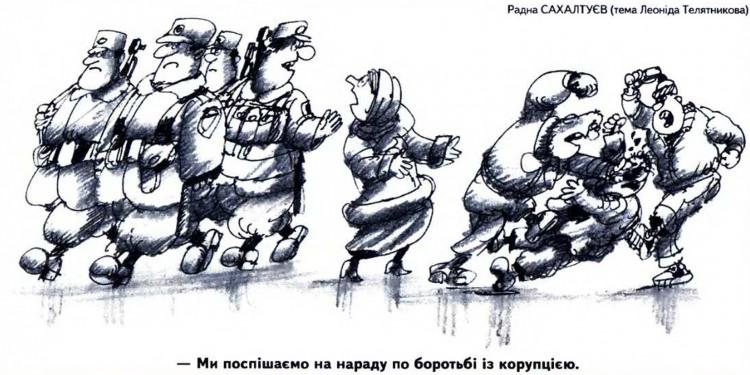 Малюнок  про міліціонерів журнал перець