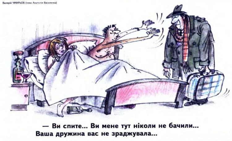 Малюнок  про гіпноз, чоловіка, дружину, коханців, подружню невірність журнал перець
