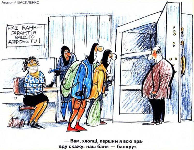 Малюнок  про банк, пограбування журнал перець
