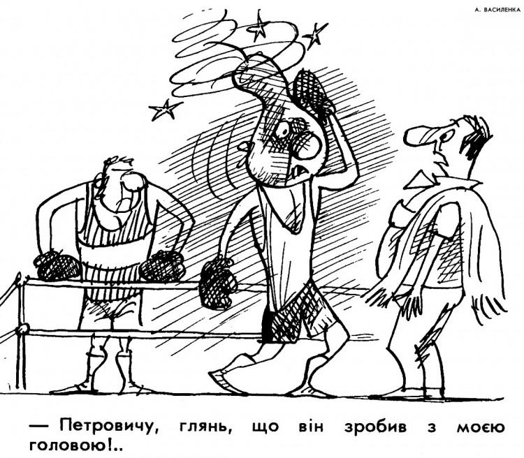 Малюнок  про боксерів, бокс, чорний журнал перець