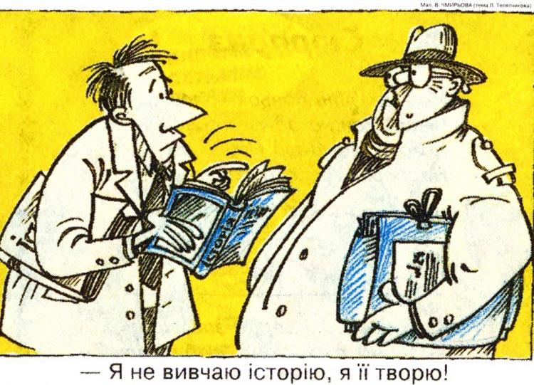 Малюнок  про історію, політиків журнал перець