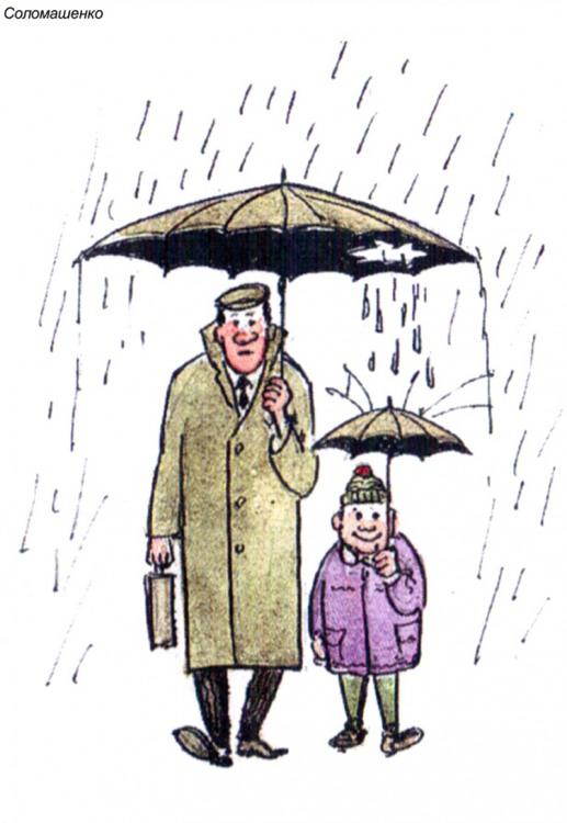 Малюнок  про парасольку, дірку журнал перець
