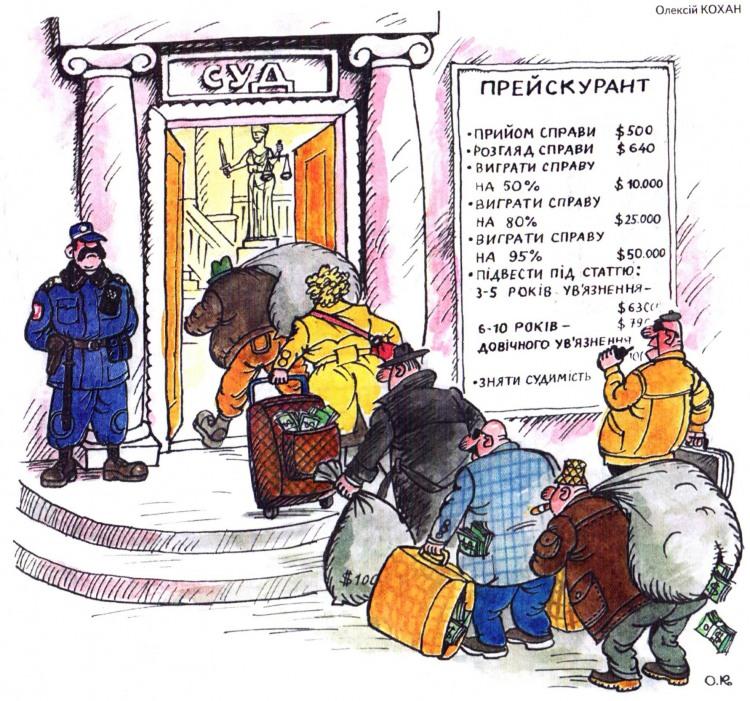 Малюнок  про суд, корупцію журнал перець