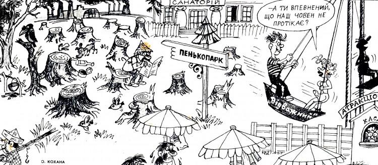 Малюнок  про пень, відпочинок журнал перець
