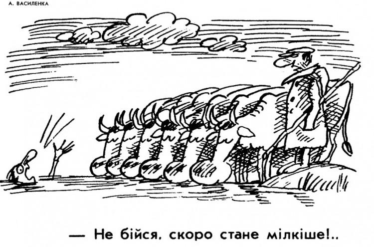 Малюнок  про потопаючих, пастуха, корову, цинічний, чорний журнал перець