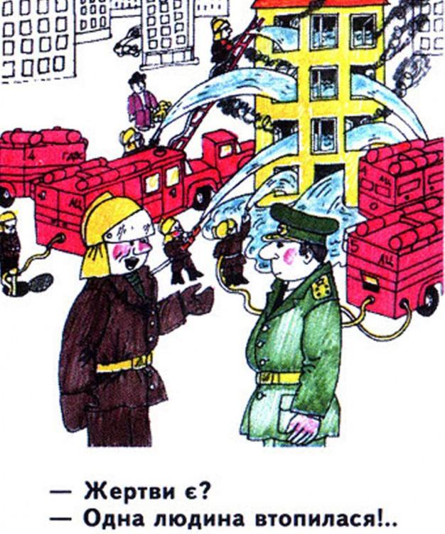 Малюнок  про пожежу, пожежних, чорний журнал перець