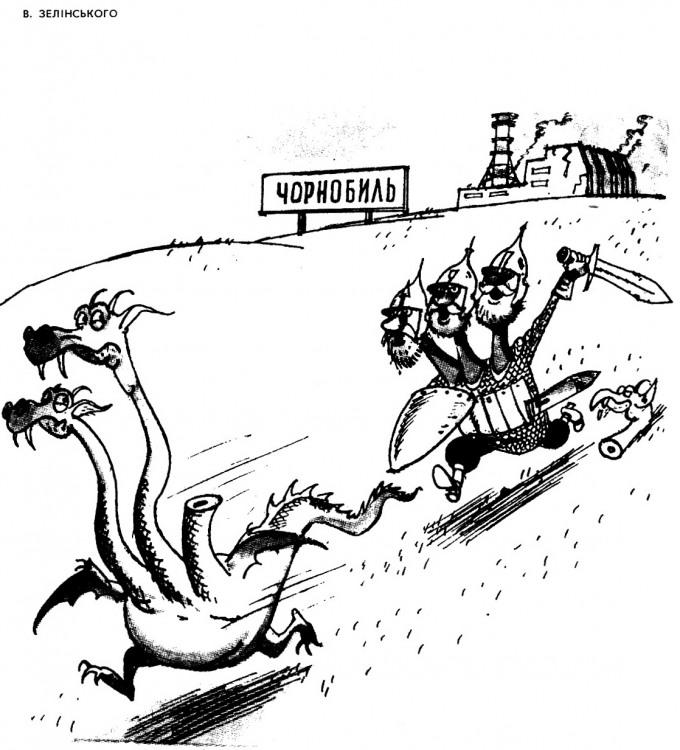 Малюнок  про чорнобиль, змія горинича журнал перець