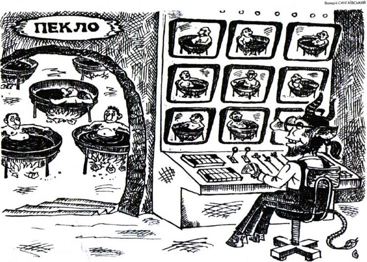 Малюнок  про пекло, чорта журнал перець