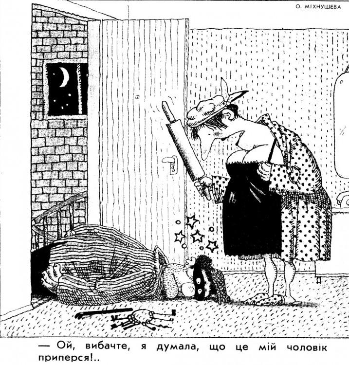 Малюнок  про злодіїв, качалку журнал перець