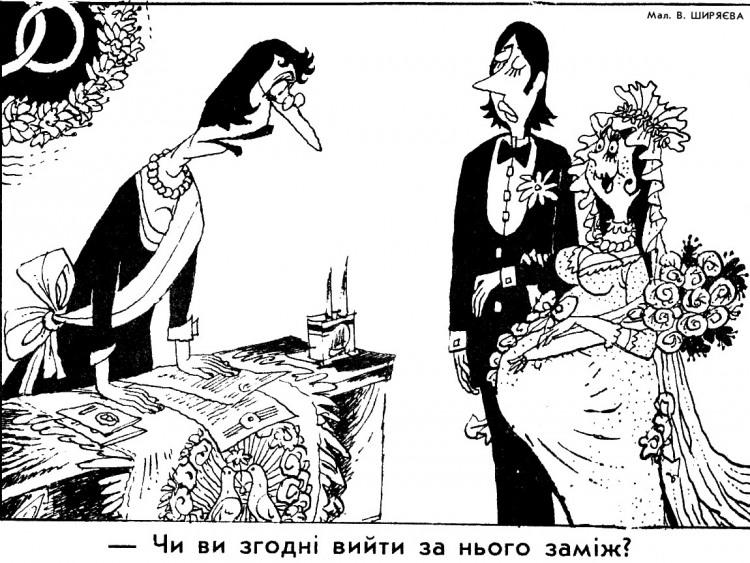 Малюнок  про одруження, вагітність, рацс журнал перець