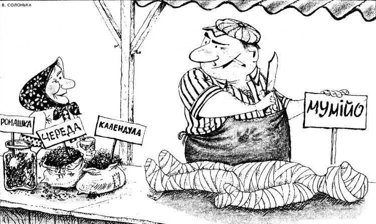 Малюнок  про мумію, ринок журнал перець