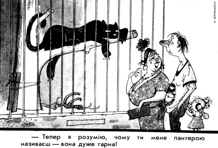Малюнок  про чоловіка, дружину, зоопарк журнал перець