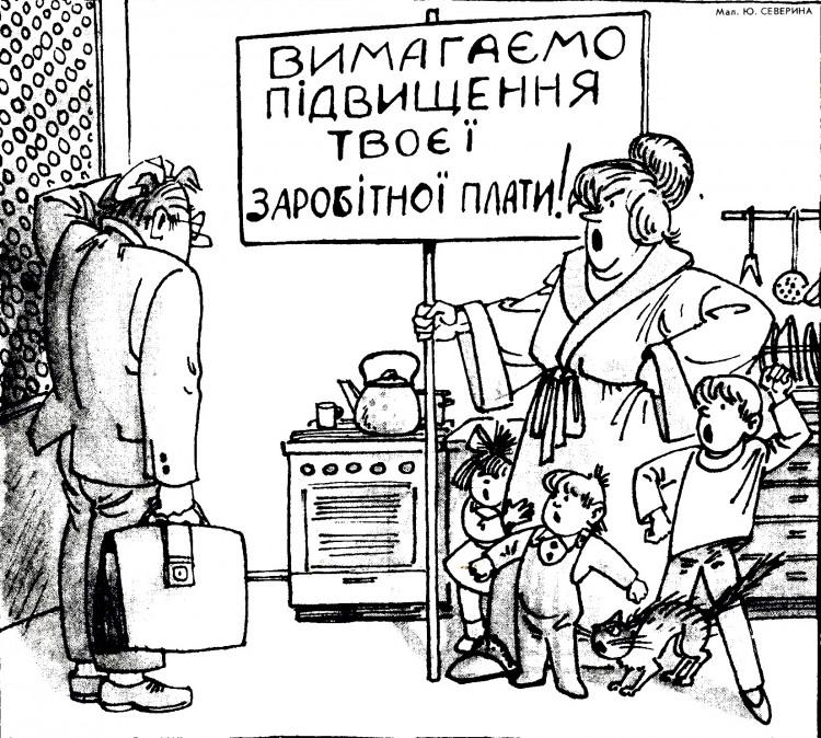 Малюнок  про чоловіка, дружину, сім'ю, зарплату журнал перець