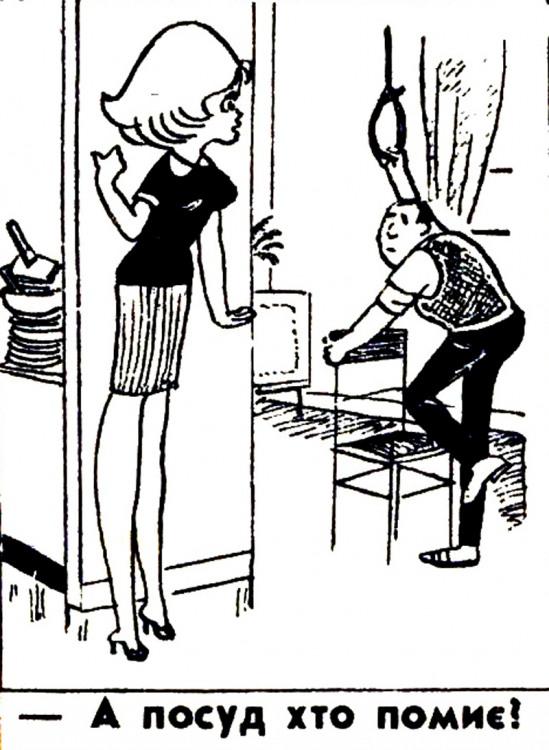 Малюнок  про чоловіка, дружину, самогубство, посуд, цинічний журнал перець