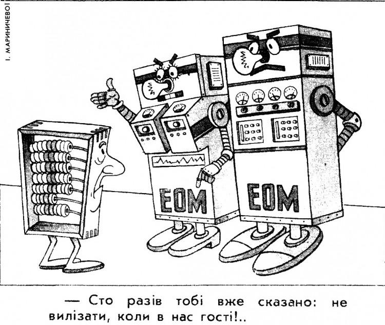 Малюнок  про рахівницю, комп'ютери журнал перець