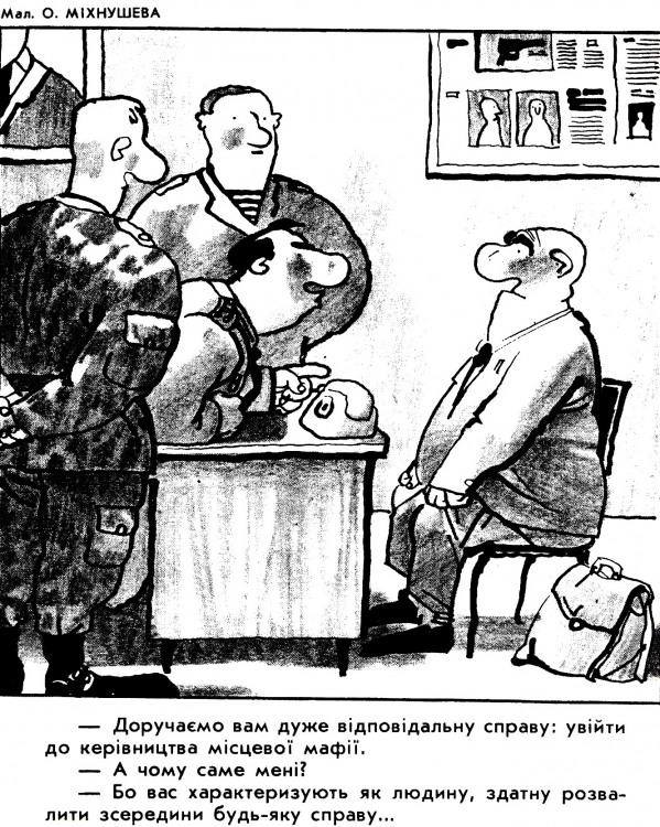 Малюнок  про міліціонерів, мафію журнал перець